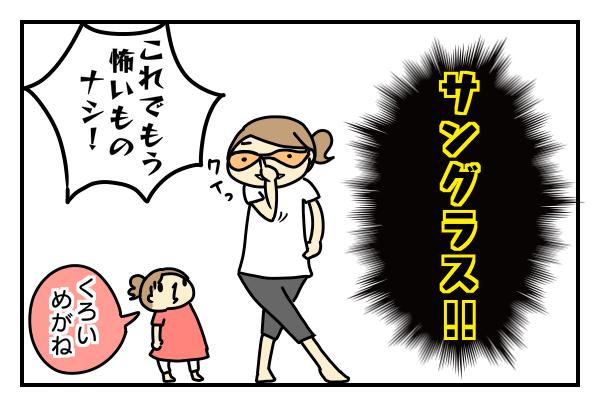 暑い日にお出かけすると、なぜか母だけ頭痛&吐き気…熱中症とはまた違う、夏の天敵に〇〇で対抗!