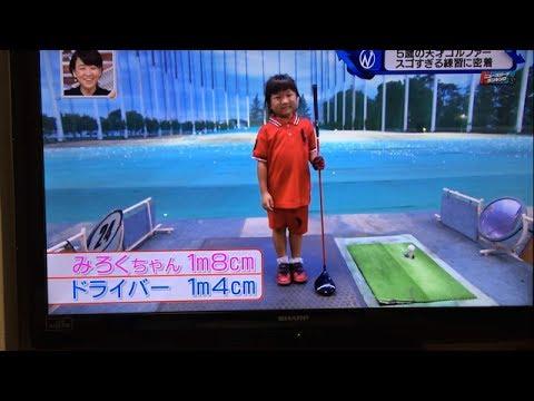 天才ゴルフ5才少女!宮里藍に続く、伝説のゴルファー、 - YouTube