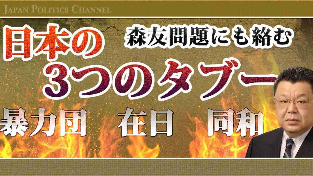 【暴力団 在日 同和】森友問題にも絡む日本の3つのタブーを須田慎一郎が解説 - YouTube