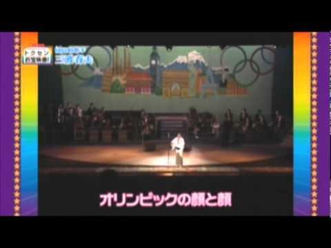 東京五輪音頭 三波春夫 - YouTube