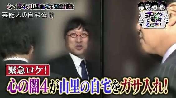 【芸能人の自宅】山ちゃんこと山里亮太さんの自宅【画像あり】