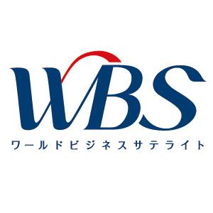 [WBS]ワールドビジネスサテライト:テレビ東京