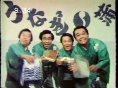 [CM]八ツ目や・にしむら 玉川カルテット 1979年 - YouTube