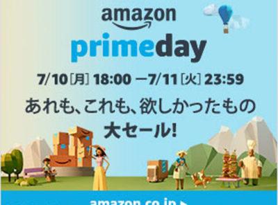 Amazonプライムデー(セール)で何買う?