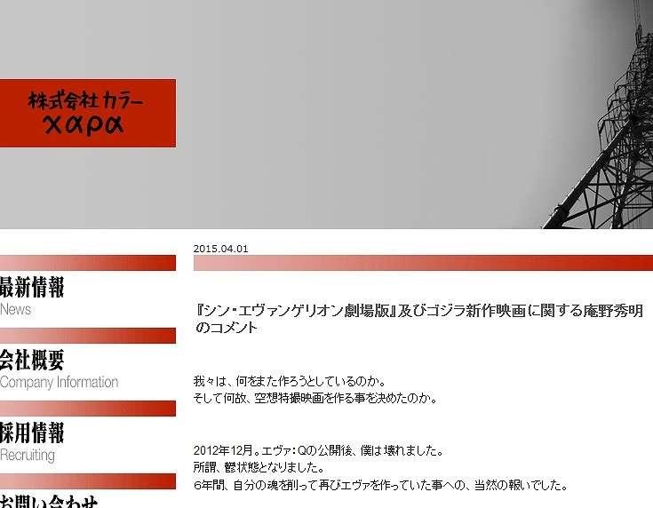 全文表示 | 「エヴァ」庵野監督が以前の「鬱状態」告白 ファンに衝撃、「ゴジラ新作と2つもできるのか」 : J-CASTニュース