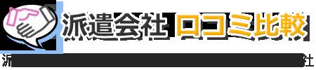 【関東】派遣会社データベース | 派遣会社 口コミ比較【ランキング】