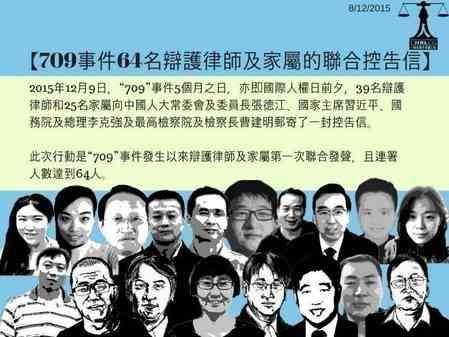 国連報告書「中国で拷問・虐待は日常的」