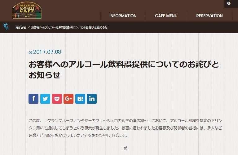 全文表示 | 「グラブル」カフェでソフトドリンクに「40度リキュール」混入 「体調不良」報告続出、運営元が謝罪 : J-CASTニュース