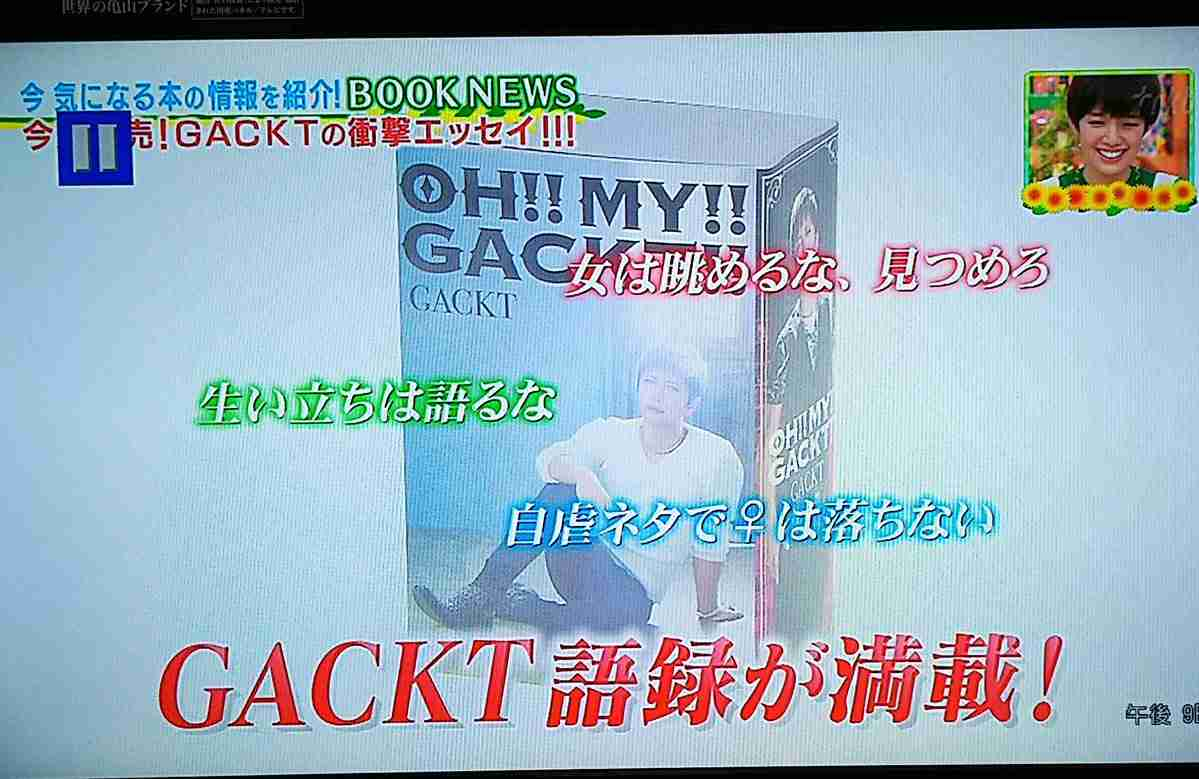 GACKTのエッセー集「OH!!MY!!GACKT!!」 全1208ページの分厚さ