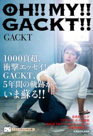 GACKTのエッセー集「OH!!MY!!GACKT!!」 全1208ページの分厚さ - ライブドアニュース