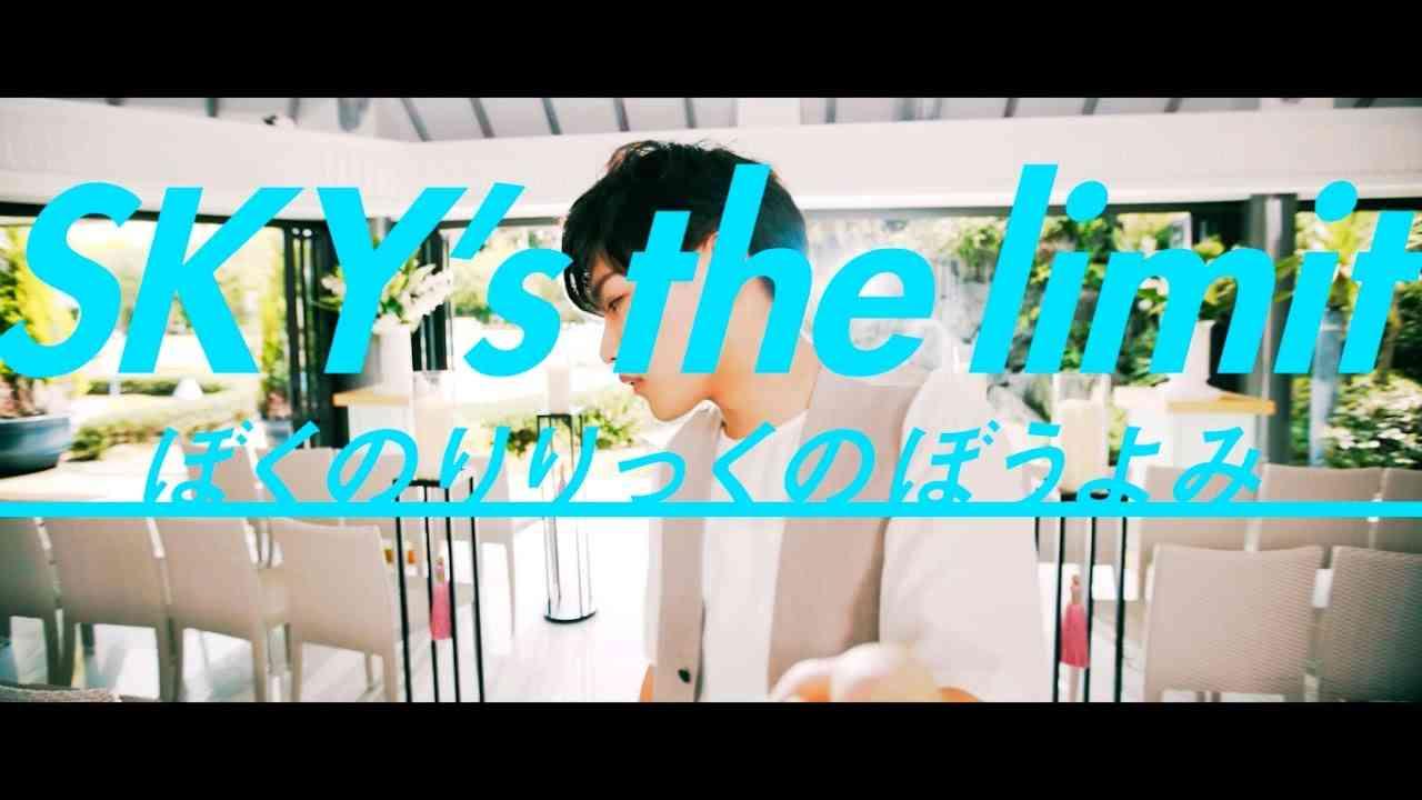 ぼくのりりっくのぼうよみ - 「SKY's the limit」ミュージックビデオ - YouTube