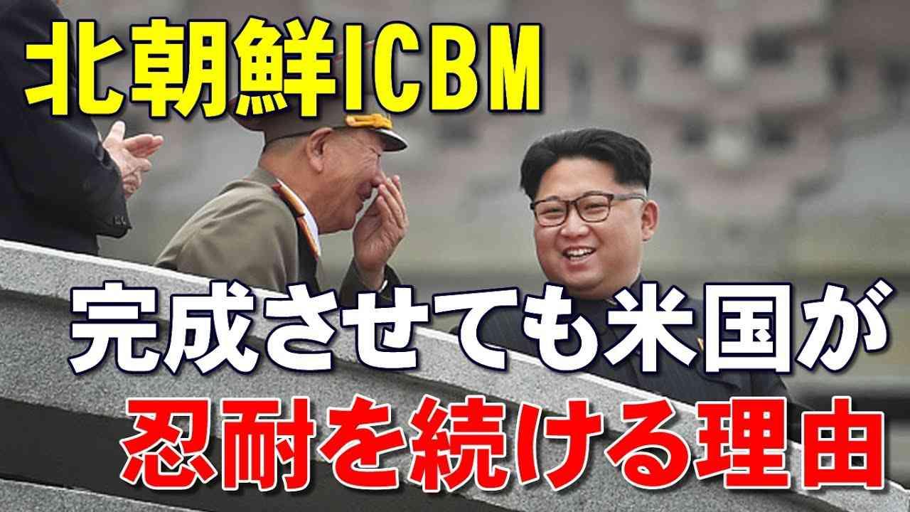 【攻撃計画】北朝鮮がICBMを完成させても米国が「忍耐」を続ける理由 - YouTube