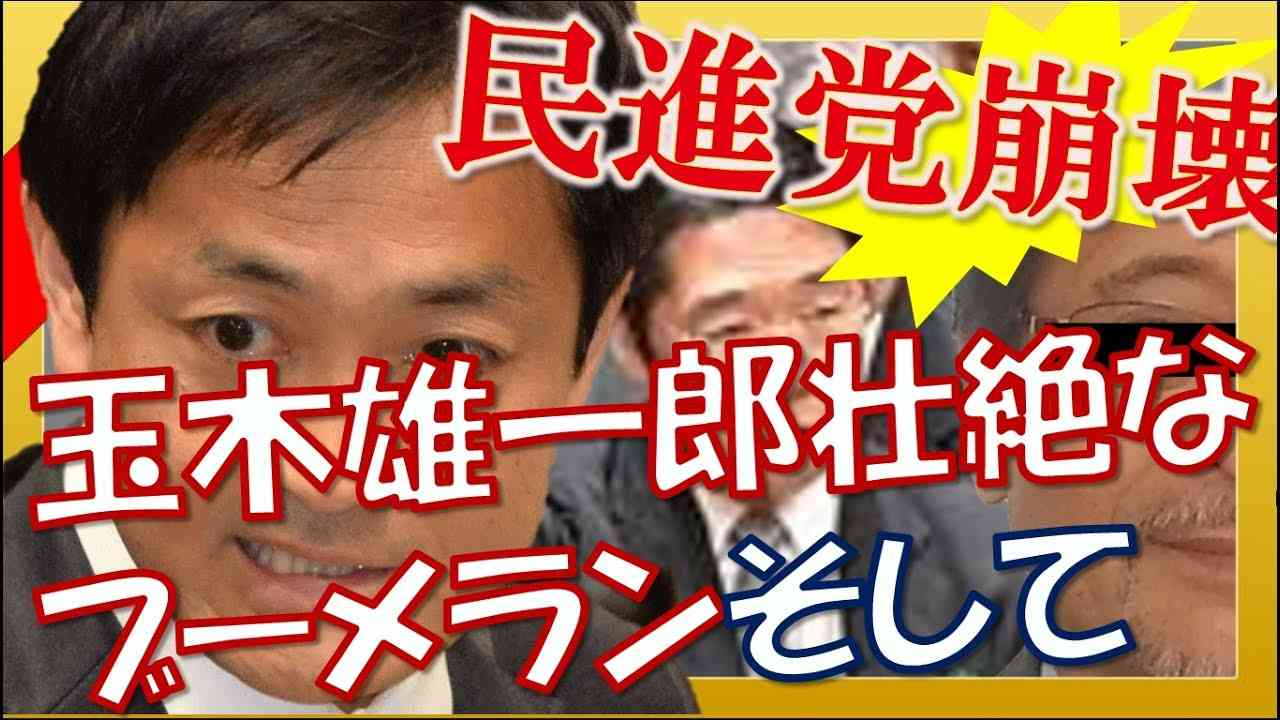 民進党崩壊!玉木雄一郎また壮絶なブーメランそして!政治経済にゅーす女子76 - YouTube