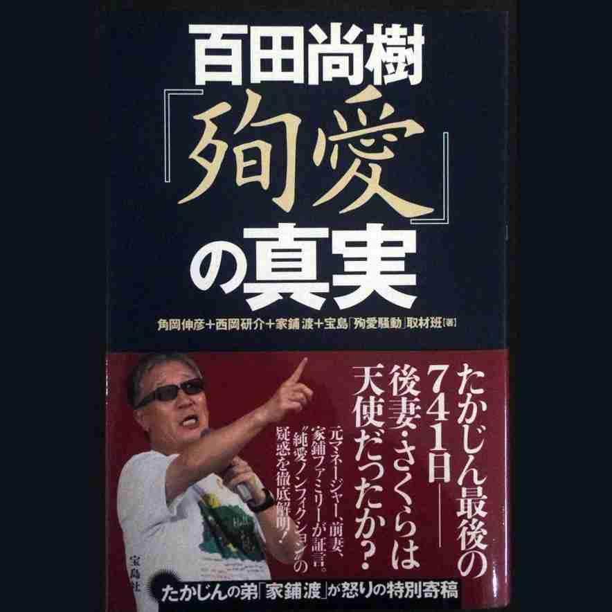 Amazonレビューは驚異的な高評価! 宝島社より『百田尚樹『殉愛』の真実』発売 | ガジェット通信 GetNews