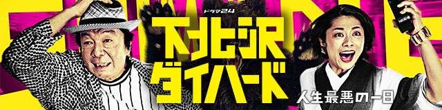 「下北沢ダイハード」観た方!