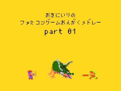 ファミコン名曲メドレー01 - YouTube