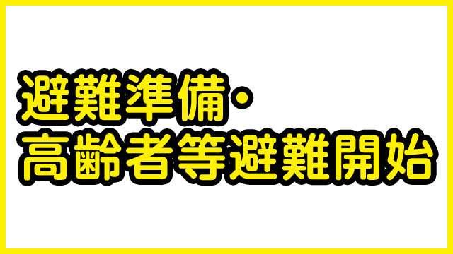 神奈川 伊勢原 全域に避難準備の情報 河川の増水に備え | NHKニュース