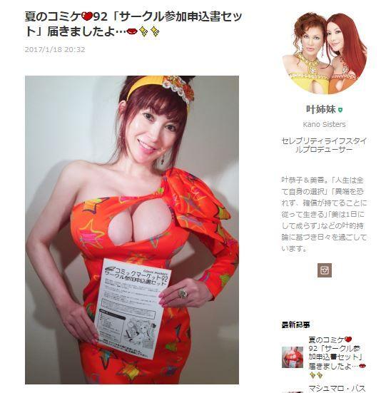 叶姉妹、夏コミでコスプレ写真集&超絶セクシーな薄い本3000冊を頒布