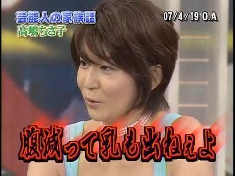 高嶋ちさ子、自分の為に時計を買い行った夫に「どこほっつき歩いてんだ、この野郎」と怒鳴っていた「腹減って乳も出ねーよ!おむすび買ってこい!」