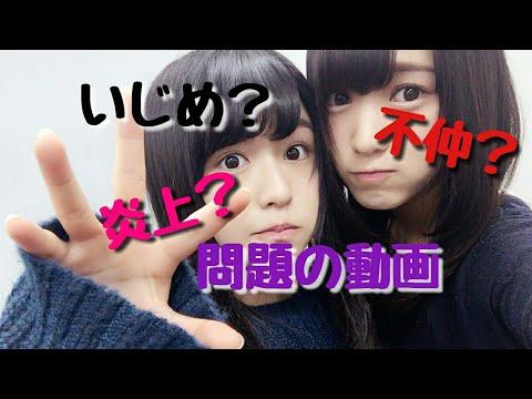 【炎上?】長濱ねるが菅井友香をいじめているという問題の動画【欅坂46】【showroom】 - YouTube