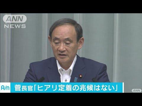 菅長官「ヒアリ定着の兆候ない」 早期防除に万全を(17/07/07) - YouTube