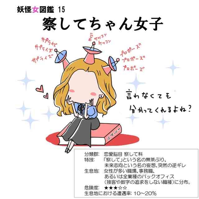 【妖怪女ウォッチ】File15:察してちゃん女子|「マイナビウーマン」