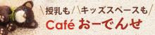 P.B.CAFE(ピービーカフェ)〔盛岡市南大通〕 | 子育てノート