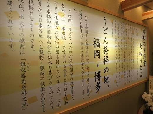 TKO・木本武宏が関東風うどんの店にしたクレーム「こんなの待ってない」
