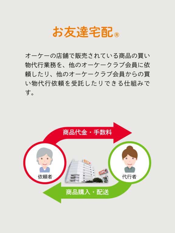 オーケー、買い物代行を依頼できる「お友達宅配」を試験的に開始 お客同士で依頼と受託ができるシステム