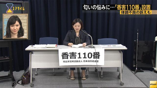臭いの悩みに...「香害110番」設置へ(フジテレビ系(FNN)) - Yahoo!ニュース