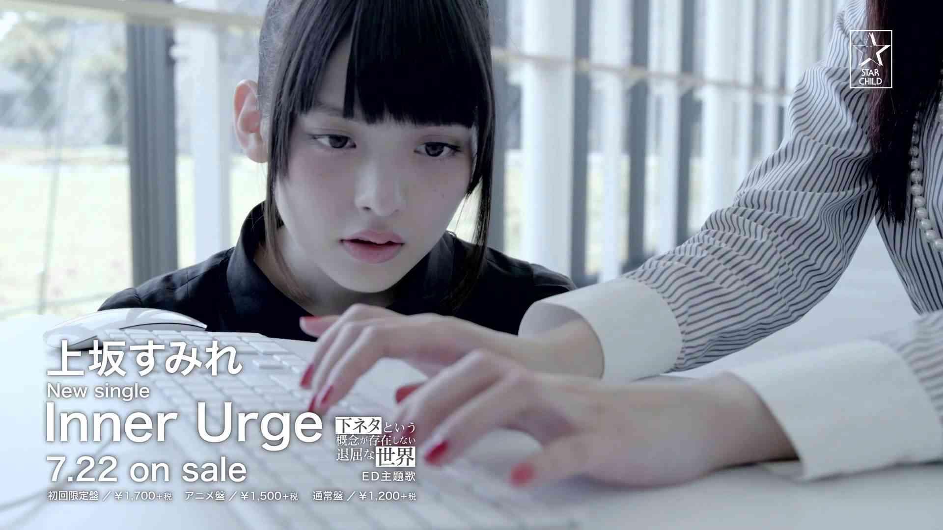 上坂すみれ / 6thシングル「Inner Urge」(YouTube Edit) - YouTube