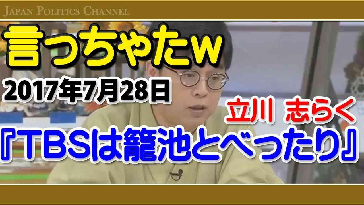【言っちゃったw】立川志らく『TBSはよく籠池さんの内部に入ってますね』最後の恵の表情w - YouTube