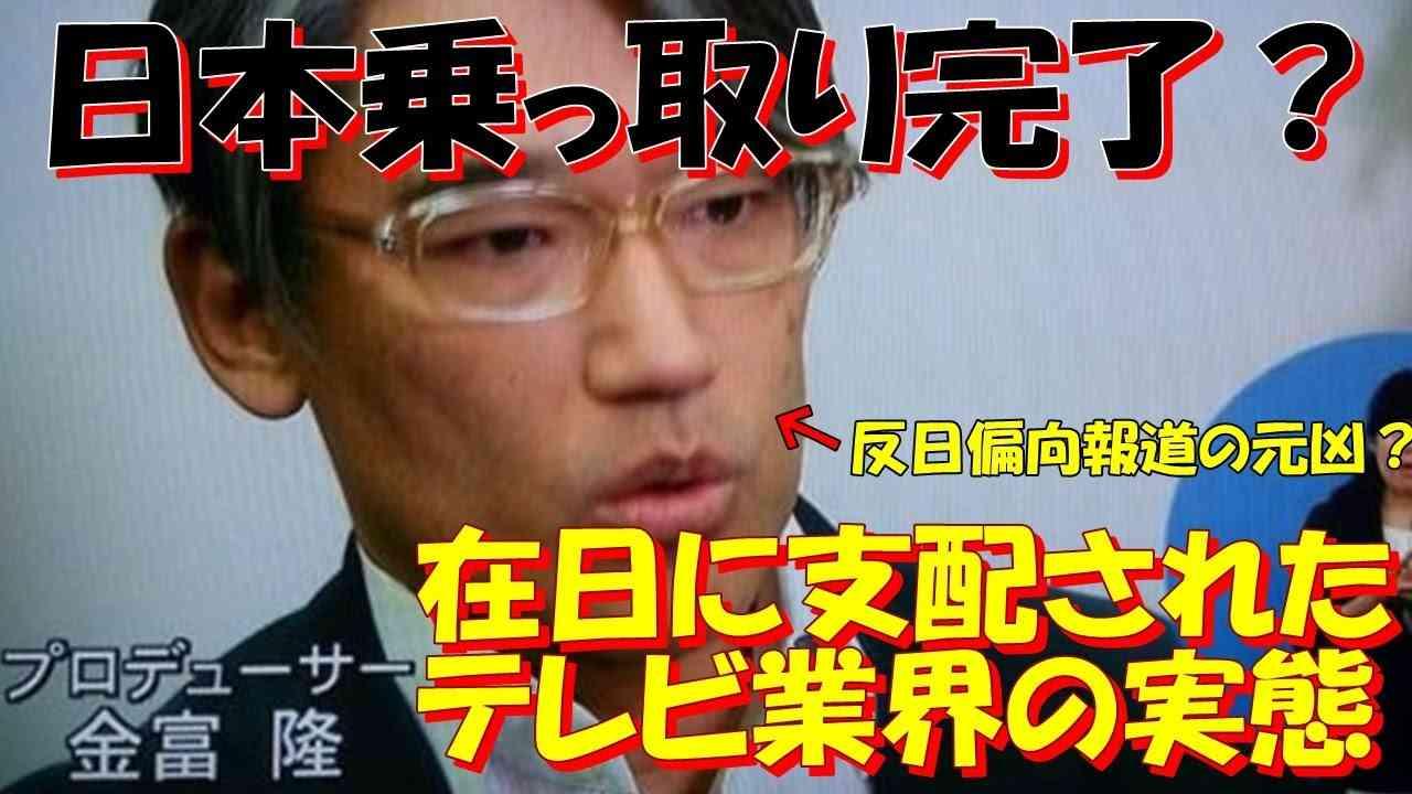 【マスゴミ】日本の報道番組が在日韓国人に汚鮮されているのが一目で分かる決定的な証拠→TBS、フジ、テレ朝が韓国をゴリ推しする理由が判明www - YouTube
