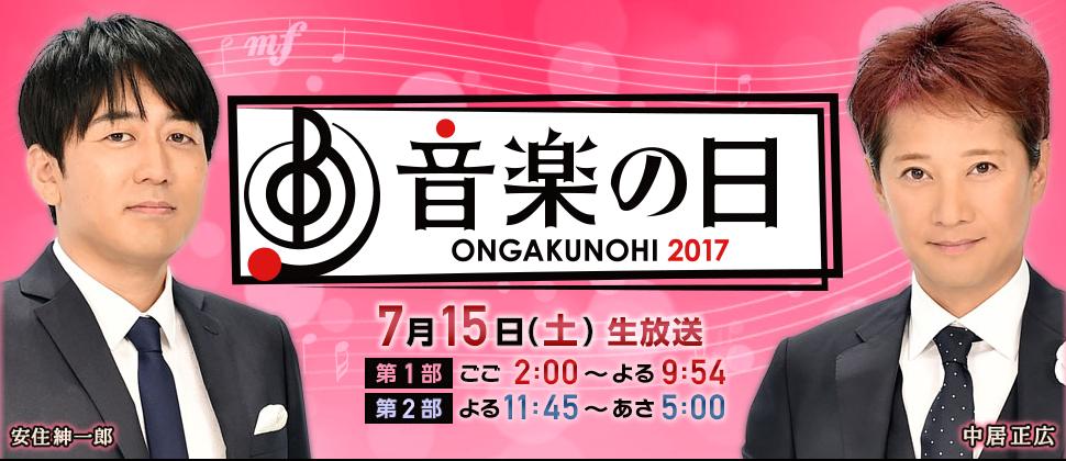 【実況・感想】音楽の日2017