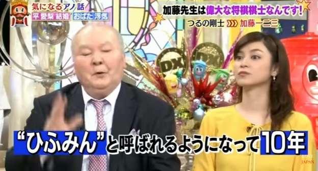 つるの剛士「ひふみんじゃなくて、加藤先生でしょ」すると本人は?