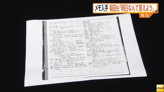www.fnn-news.com: 稲田氏への「報告」示...