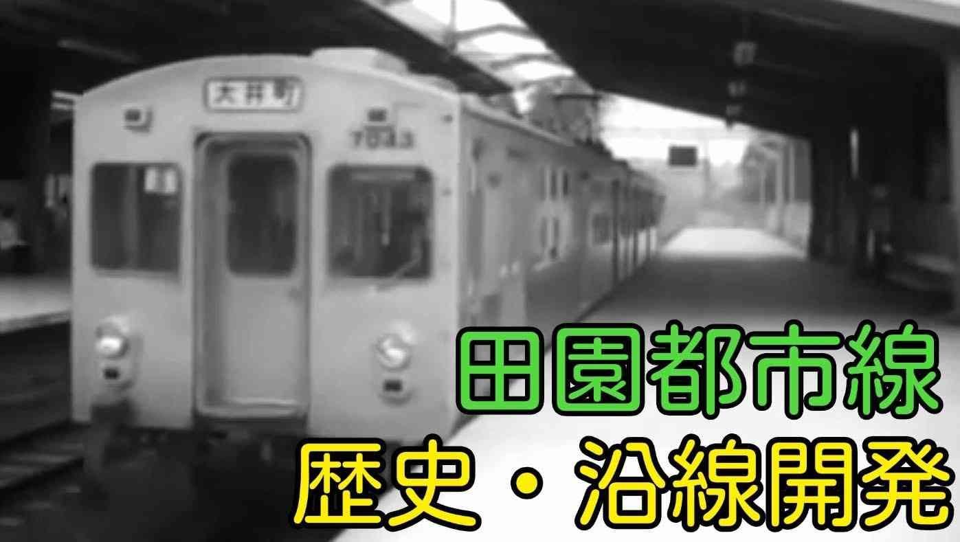 東急田園都市線の歴史・沿線開発 - YouTube