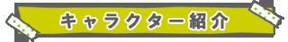 バナ夫|デコアプリ