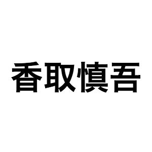 香取慎吾、映画『銀魂』の魅力を熱弁 「堂本剛が久々に芝居、かっこいいのよ!」 - Real Sound|リアルサウンド