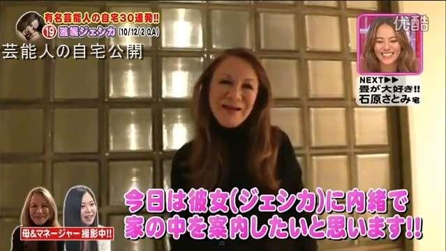 【芸能人の自宅】道端ジェシカさんの自宅【画像あり】