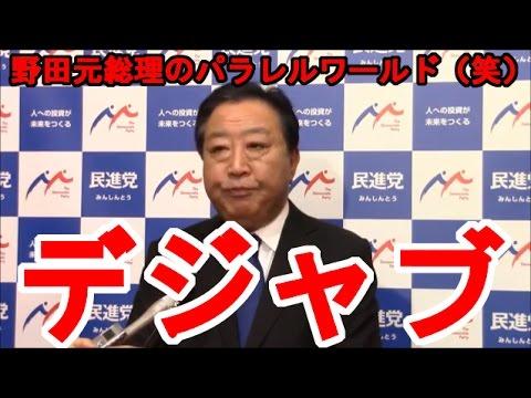 野田元総理のパラレルワールド(笑)-今村大臣辞任で甦る2011年のデジャブ - YouTube