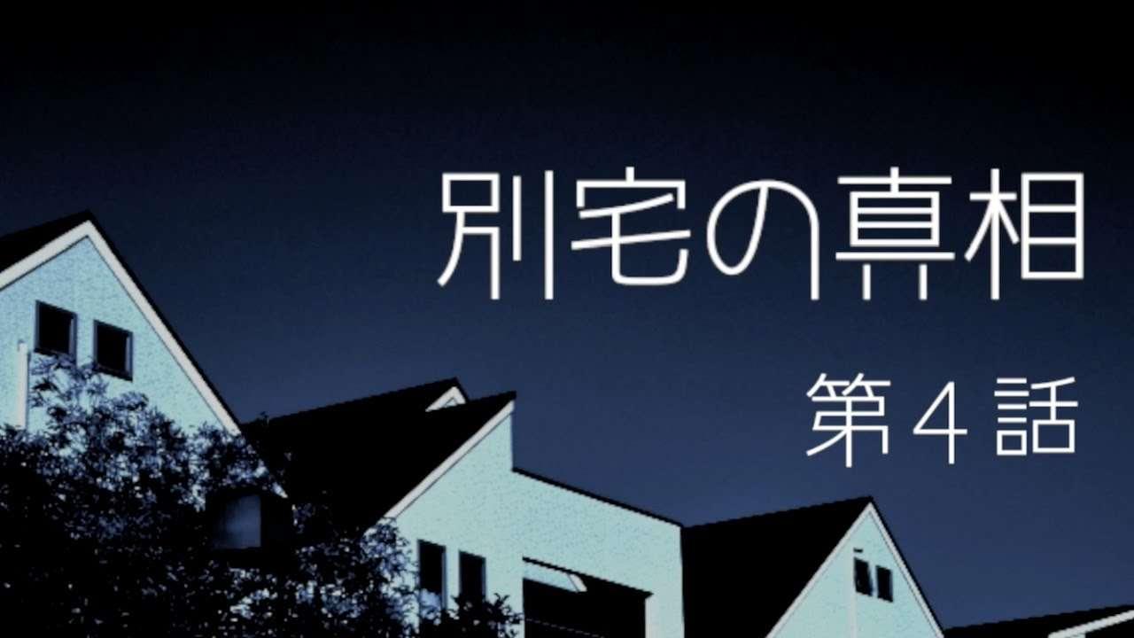 【 第11弾 】別宅の真相 第4話 最終回 - YouTube