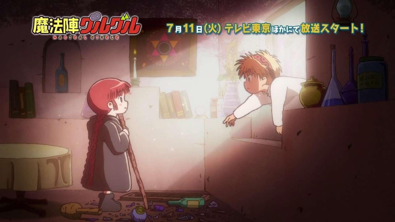 TVアニメ『魔法陣グルグル』PV第2弾 - YouTube