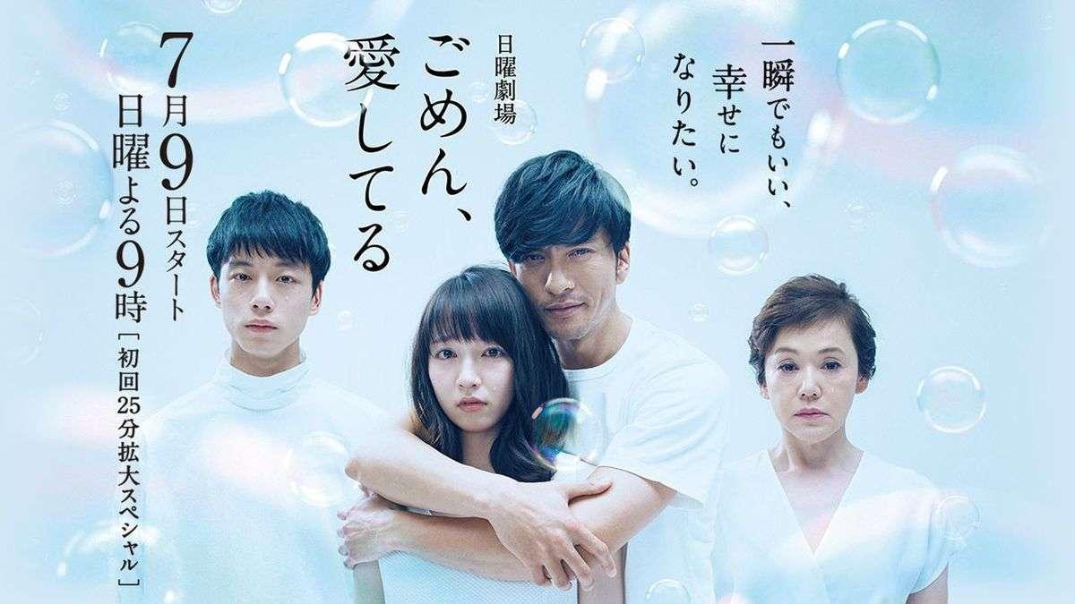 TOKIO長瀬智也「ごめん、愛してる」第2話視聴率10.0% 初回からアップで2桁に