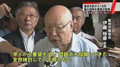 市場業者、東京都に怒り 「検討している跡ない」 (TOKYO MX) - Yahoo!ニュース