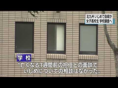 【日本ニュース】北九州 女子高校生が自殺 いじめあったか調査へ(2017/07/26) - YouTube