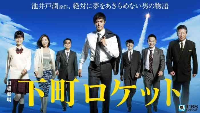 ドラマ「下町ロケット」を見ていた人!