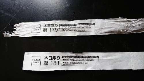 「Nintendo Switch」抽選販売で連番の抜けた番号が当選し「絶対抜かれてる」 ビックカメラは不手際と謝罪 - BIGLOBEニュース