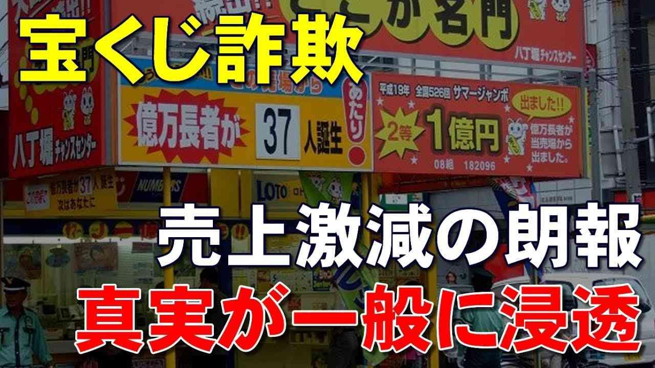 【朗報】日本のインチキ宝くじ、売上激減!! クジを買ってない『関係者』が当選する出来レース(真実)が一般に浸透ww ※説明文に補足あり - YouTube