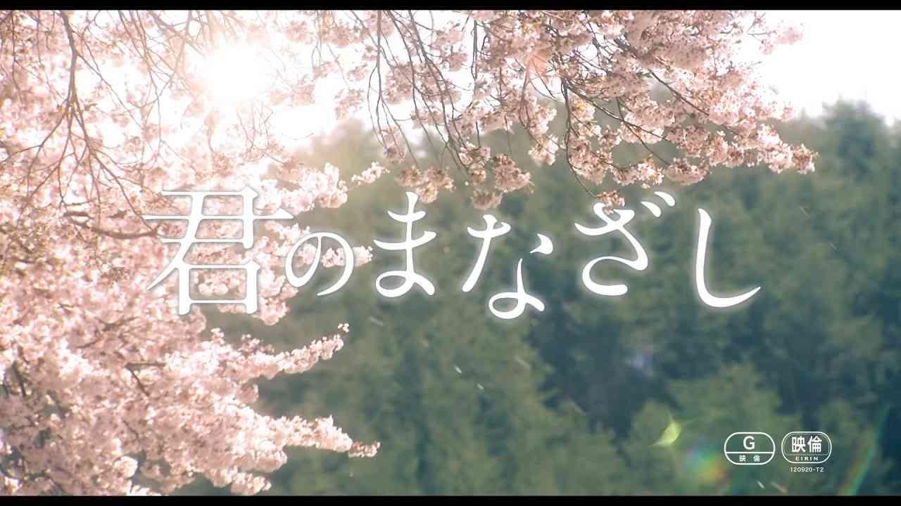 映画「君のまなざし」 予告編(30秒バージョン) - YouTube